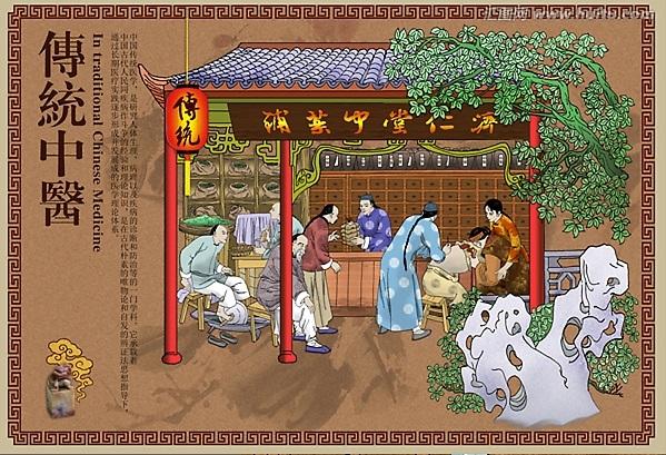 MTC medicina tradicional china